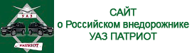Пороги на УАЗ Патриот: распространенные проблемы