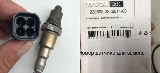 Датчик кислорода на внедорожнике УАЗ Патриот