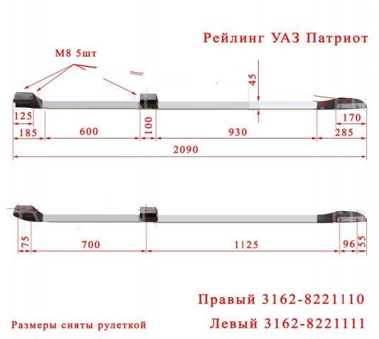 Рейлинги на УАЗ Патриот: снятие и установка элемента