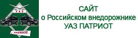 Противотуманные фары УАЗ Патриот: описание, выбор